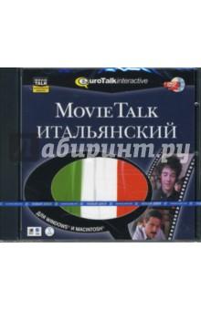 Movie Talk Итальянский (DVDpc)