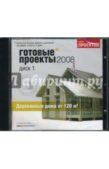 Готовые проекты 2008. Диск 1. Деревянные дома от 120 кв. м (CDpc)