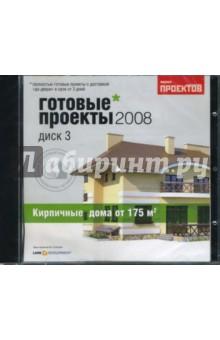 Готовые проекты 2008. Диск 3. Кирпичные дома от 175 кв. м (CDpc)