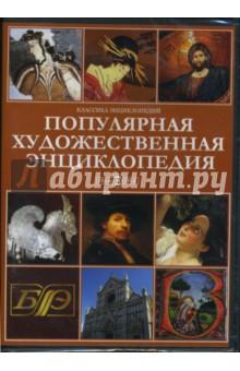Популярная художественная энциклопедия (CDpc)