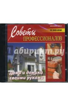 Дома и домики своими руками (DVDpc)