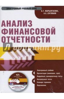 Анализ финансовой отчетности (CDpc)