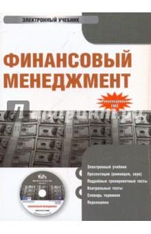 Гаврилова Антонина Николаевна, Сысоева Е. Ф., Барабанов А. И. Финансовый менеджмент (CDpc)