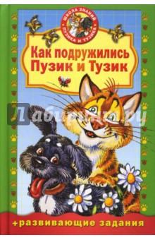Деревянко Татьяна Как подружились Пузик и Тузик (мал)