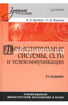 Вычислительные системы, сети и телекоммуникации. 3-е издание