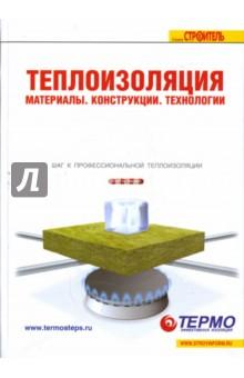 Теплоизоляция. Материалы, конструкции, технологии