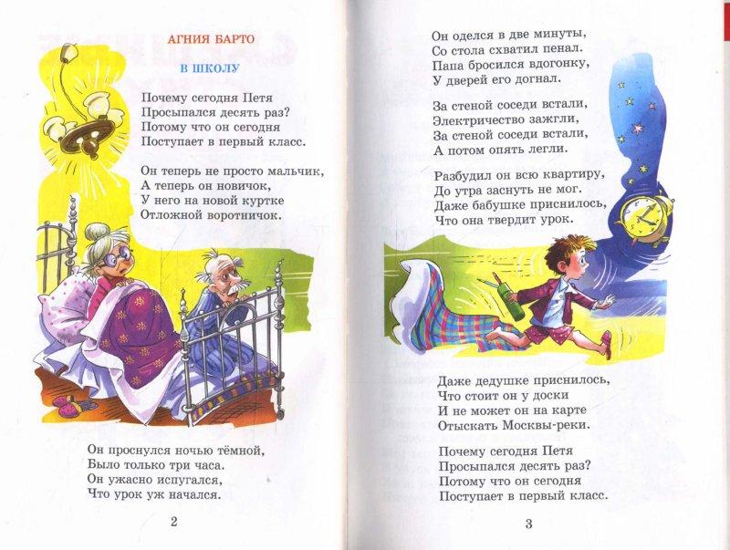 Короткие стихи про школу | Kidside ru