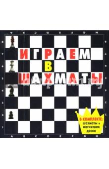 Играем в шахматы. Книга с фигурами и шахматной доской
