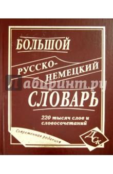 Большой русско-немецкий словарь 220 000 слов и словосочетаний