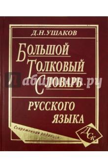 Ушаков Толковый Словарь Русского Языка