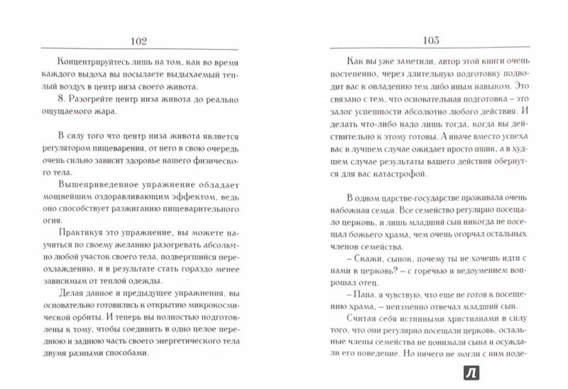 Иллюстрация 1 из 6 для Практическая биоэнергетика. Оригинальная методика для сотрудников спецслужб - Вадим Уфимцев   Лабиринт - книги. Источник: Лабиринт