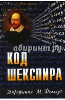 Код ШекспираЭзотерические знания<br>Имя Уильяма Шекспира стоит на первом месте среди имен писателей западного мира, оказавших наибольшее влияние на человечество - читатели и сегодня ощущают присутствие призрачной пелены тайны, которая окутывает его великие пьесы. Кажется, что в них чего-то не хватает, и это действительно так. Нам рассказывают только часть истории. Опущенные же части историй содержат в себе больше драматической напряженности, интриг, шифровок, мнимых отождествлений, трагедий, предательств и тайн, чем те, которые мог бы выдумать популярный беллетрист. О чем поведает код Шекспира? Ответ найдете в этой книге.<br>