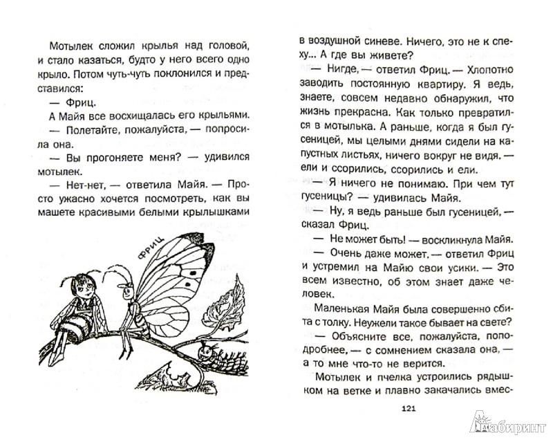 Иллюстрация 1 из 2 для Пчелка Майя - Вальдемар Бонзельс | Лабиринт - книги. Источник: Лабиринт