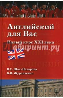 Английский для вас. Новый курс ХХI века