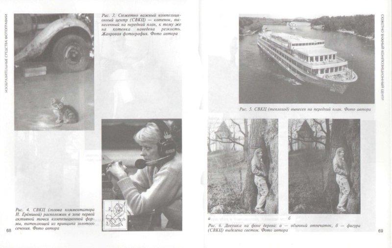 Иллюстрация 1 из 13 для Фотокомпозиция: Средства. Формы. Приемы - Александр Дегтярев | Лабиринт - книги. Источник: Лабиринт
