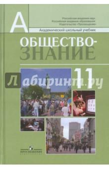 Учебник Куликов- Основы Социологии И Политологии