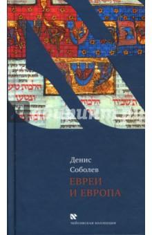 Евреи и Европа от Лабиринт