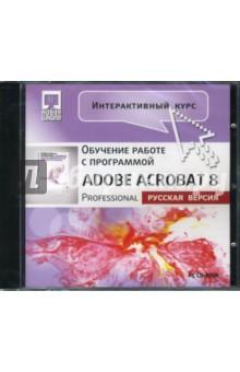 Интерактивный курс Adobe Acrobat 8 Professional. Русская версия (CDpc)