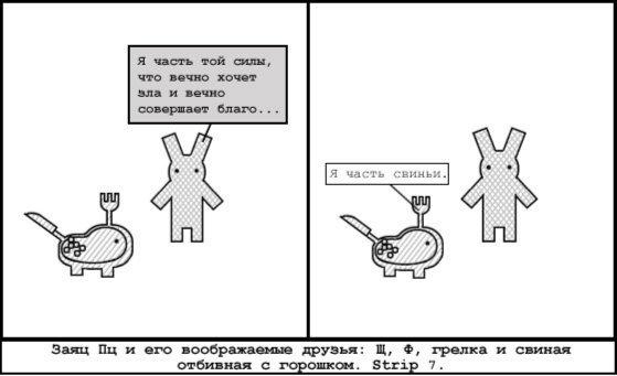 Иллюстрация 1 из 6 для Заяц ПЦ - Линор Горалик   Лабиринт - книги. Источник: Лабиринт