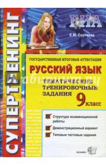 Государственная итоговая аттестация. 9 класс. Русский язык. Тематические тренировочные задания