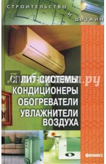 Сплит-системы, кондиционеры, обогреватели, увлажнители воздуха
