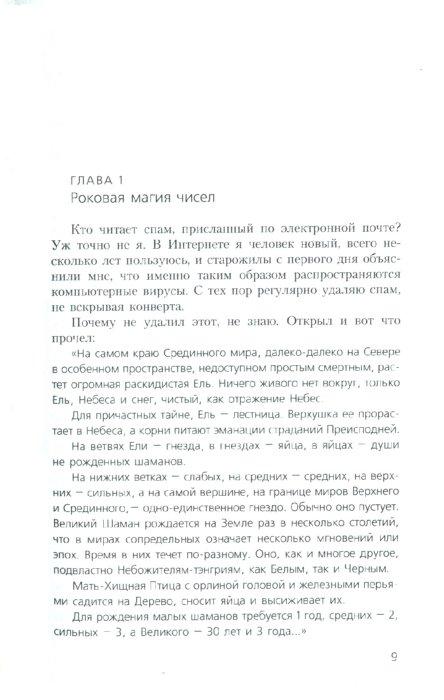 Иллюстрация 1 из 19 для Ассистент - Алексей Шаманов | Лабиринт - книги. Источник: Лабиринт