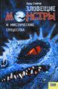 Стайгер Брэд. Зловещие монстры и мистические существа