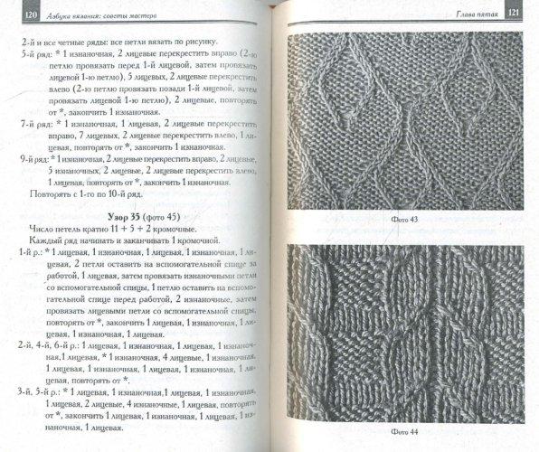 Иллюстрация 1 из 11 для Азбука вязания: советы мастера - Елена Булгар | Лабиринт - книги. Источник: Лабиринт