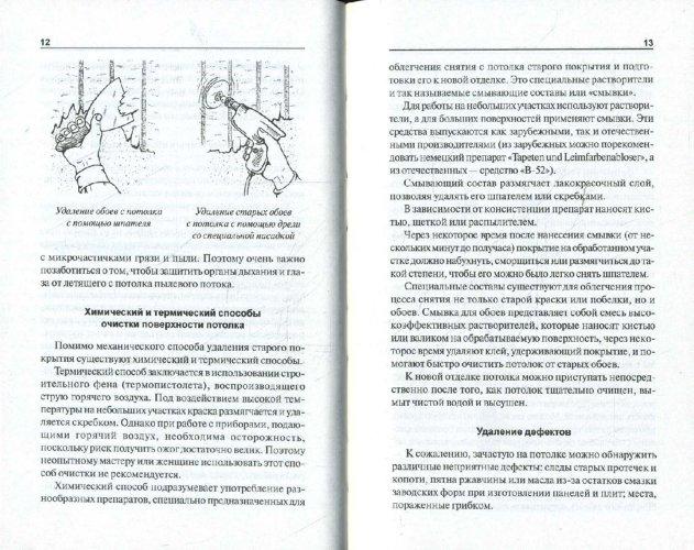 Иллюстрация 1 из 23 для Ремонт и дизайн дома своими руками - Татьяна Барышникова | Лабиринт - книги. Источник: Лабиринт