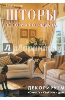 Шторы, пологи, покрывала: Декорируем комнату, квартиру, дом