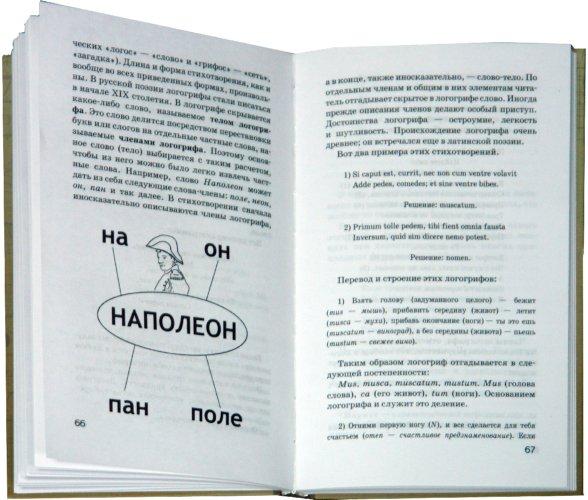 Иллюстрация 1 из 21 для Занимательное стихосложение - Николай Шульговский   Лабиринт - книги. Источник: Лабиринт