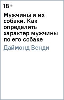 Мужчины и их собаки. Как определить характер мужчины по его собакеПопулярная психология<br>Оказывается, выбор конкретной породы собаки зависит от характера мужчины, и, глядя на пса, можно многое рассказать о его хозяине.<br>Изучив различные породы собак, вы сможете больше узнать о мужчиках - их владельцах.<br>Эта книга поможет вам не только найти мужчину вашей мечты, но и научит вас лучше понимать мужчин и строить с ними хорошие отношения.<br>