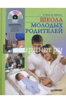 Школа молодых родителей (+DVD)