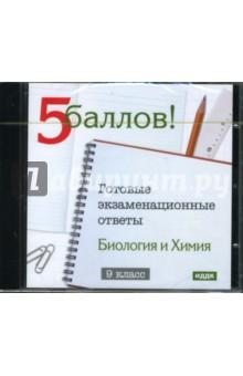 Готовые экзаменационные ответы. 9 класс. Биология и Химия (CDpc)