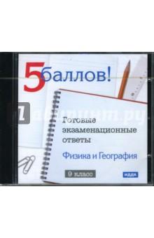 Готовые экзаменационные ответы. 9 класс. Физика и География (CDpc)