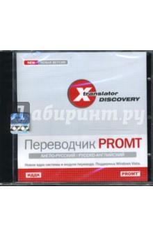 X-Translator Discovery. Переводчик PROMT: Англо-русский, русско-английский (CDpc)