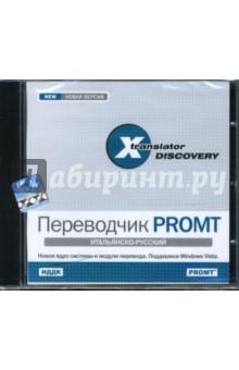 Переводчик PROMT: Итальянско-русский (CDpc)