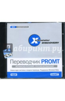 X-Translator Discovery. Переводчик PROMT: Испанско-русский, русско-испанский (CDpc)