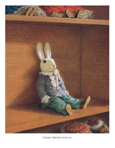 Иллюстрация 1 из 91 для Удивительное путешествие кролика Эдварда - Кейт ДиКамилло | Лабиринт - книги. Источник: Лабиринт