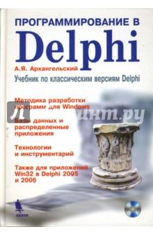 Программирование в Delphi. Учебник по классическим версиям Delphi (+CD)Программирование<br>Книга  содержит  методические и справочные  материалы по системе  визуального объектно-ориентированного программирования Delphi, версии  7 - 5.  Дается  методика  построения  прикладных  программ,  реализующих  текстовые и графические  редакторы,  мультипликацию  и  мультимедиа, работу с базами данных, разработку  отчетов,  приложе-ний  для  Интернета,  распределенных  приложений, клиентов  и  серверов.  Рассмотрены  такие  технологии  доступа  к  данным,  как  BDE,  ADO,  InterBase  Express,  dbExpress,  компоненты-серверы  COM, технологии  распределенных  приложений: COM,  CORBA,  MIDAS,  технологии  Web  Broker,  WebSnap,  IntraWeb,  Web  Services, Indy.  Справочная  часть  книги  содержит материалы  по  языку Object  Pascal, функциям  Delphi  и  API  Windows,  компонентам и классам  Delphi, их  свойствам,  методам  и  событиям. <br>Книга  рассчитана  как  на  начинающих,  владеющих  только  основами  какого-нибудь  языка  программирования,  так  и  на  опытных  разработчиков.  Может  использоваться  в  качестве  учебного  пособия  в  ВУЗах,  а  также  как  пособие  для  самообучения.<br>