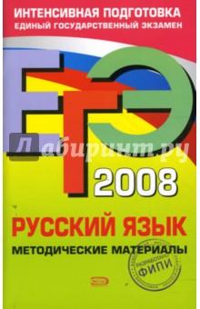 ЕГЭ 2008. Русский язык. Методические материалы