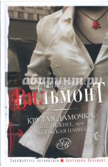 Крутая дамочка, или Нежнее, чем польская паннаСовременная отечественная проза<br>Ее проза - изящная, задорная и оптимистичная. Ее по праву ставят в пятерку самых известных авторов, пишущих о взаимоотношениях мужчины и женщины. <br>И если у вас дурное настроение, или депрессия и жизнь совсем не в радость, то вам помогут романы Екатерины Вильмонт!<br>