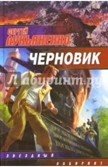 Черновик от Лабиринт