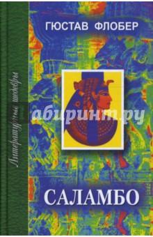 СаламбоКлассическая зарубежная проза<br>В книгу вошел знаменитый исторический роман классика французской литературы Гюстава Флобера (1821-1880) Саламбо (1862).<br>