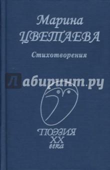 СтихотворенияКлассическая отечественная поэзия<br>При всем разнообразии творческого наследия Марины Ивановны Цветаевой (1892-1941) наибольший интерес для широких кругов читателей представляют ее стихотворения. Музыкальность, мелодичность или, напротив, резкий, рубленый ритм стихов (в зависимости от темы и настроения), их мощный эмоциональный заряд, сила мысли и чувства - всё это действует завораживающе, и число поклонников творчества Цветаевой продолжает возрастать с каждым десятилетием.<br>Составитель, автор комментариев: Л. А. Белова.<br>