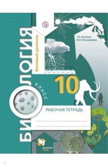 Пономарёва биология рабочая тетрадь козлова 10 класс серпухов