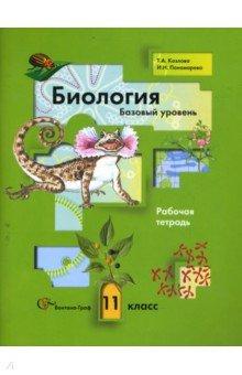 Каменский 10 11 Класс Биология