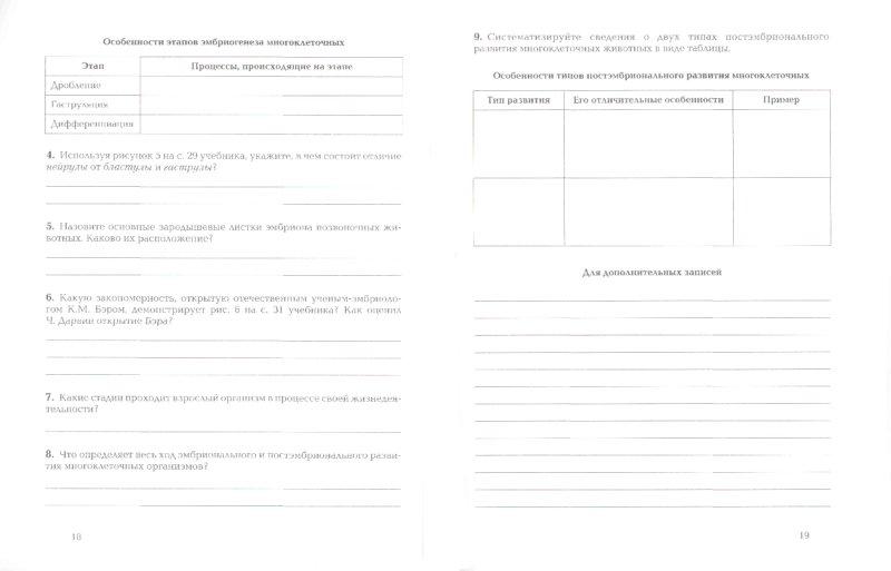 ГДЗ, Решебник. Рабочая тетрадь, Биология 6 класс. Пономарева И.Н. 2016 г
