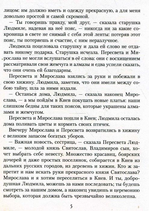 Иллюстрация 1 из 22 для Аленький цветочек. Сказки русских писателей | Лабиринт - книги. Источник: Лабиринт