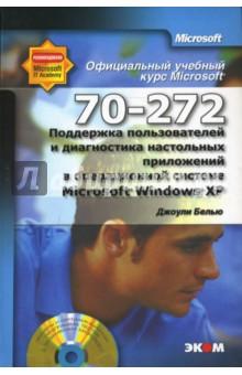 Поддержка пользователей и диагностика настольных приложений в Microsoft Windows XP (+ CD)